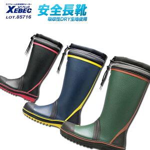 長靴 安全長靴 安全 85716 [樹脂先芯入り][履き口カバー付き][反射材付]吸汗ドライ生地を採用し靴内のムレを軽減します。