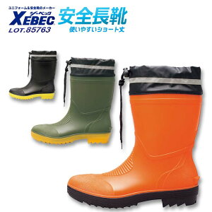 安全長靴 ショート丈[鋼製先芯入り][長靴 ショート丈][長靴 先芯入り][ショートタイプ][安全長靴 黒][ジーベック 85763][カバー付き] [反射材付き]防水性が非常に高い安全長靴 XEBEC
