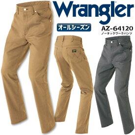 ラングラー 作業着 ノータックワークパンツ AZ-64120 ズボン Wrangler アイトス チノパン 作業服 作業着 男女兼用 オールシーズン