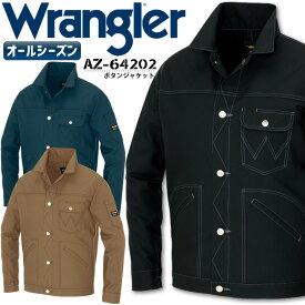 ラングラー 作業着 ボタンジャケット AZ-64202 ジャンパー Wrangler アイトス 作業服 作業着 男女兼用 オールシーズン