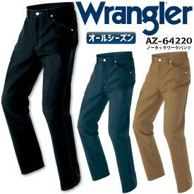 ラングラー 作業着 ノータックワークパンツ AZ-64220 ズボン Wrangler アイトス チノパン 作業服 作業着 男女兼用 オールシーズン