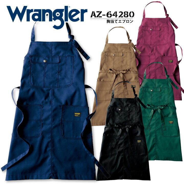 エプロン おしゃれ 胸当て ラングラー AZ-64280 Wrangler アイトス 制服 カフェ レストラン ユニフォーム 作業服 作業着 男女兼用