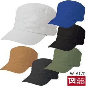 ワークキャップ TW-A170 タカヤ商事 帽子 帯電防止 ストレッチ 日本製素材 タカヤワークウェア 作業用 カジュアル