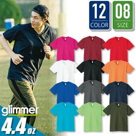半袖Tシャツ トムスブランド 00337-avt グリマー SS-5L 12色 4.4オンス レディース メンズ ドライVネックTシャツ イベント シンプル 作業服