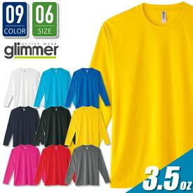 Tシャツ トムスブランド 00352-ail グリマー SS-3L 9色 3.5オンス 吸汗 速乾 UVカット 伸縮性 ストレッチ レディース メンズ インターロックドライ長袖Tシャツ シンプル イベント 作業服