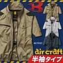 【予約】バートル 空調服 半袖ブルゾン カスタム品 AC1021 エアークラフト ジャケット BURTLE 熱中症対策 ジャンパーのみ単品 作業服 作業着