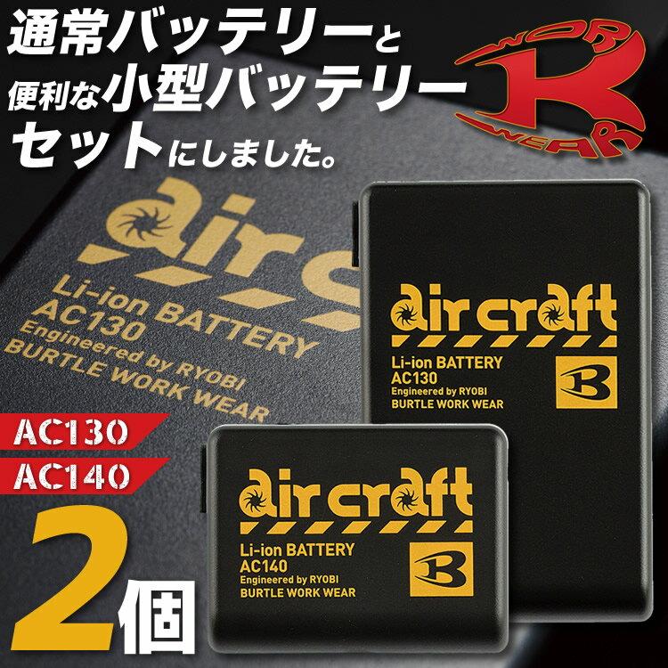 【翌日発送】バートル バッテリー2個セット AC130 AC140 エアークラフト リチウムイオンバッテリー+AC190充電器 ケーブルセット 空調服