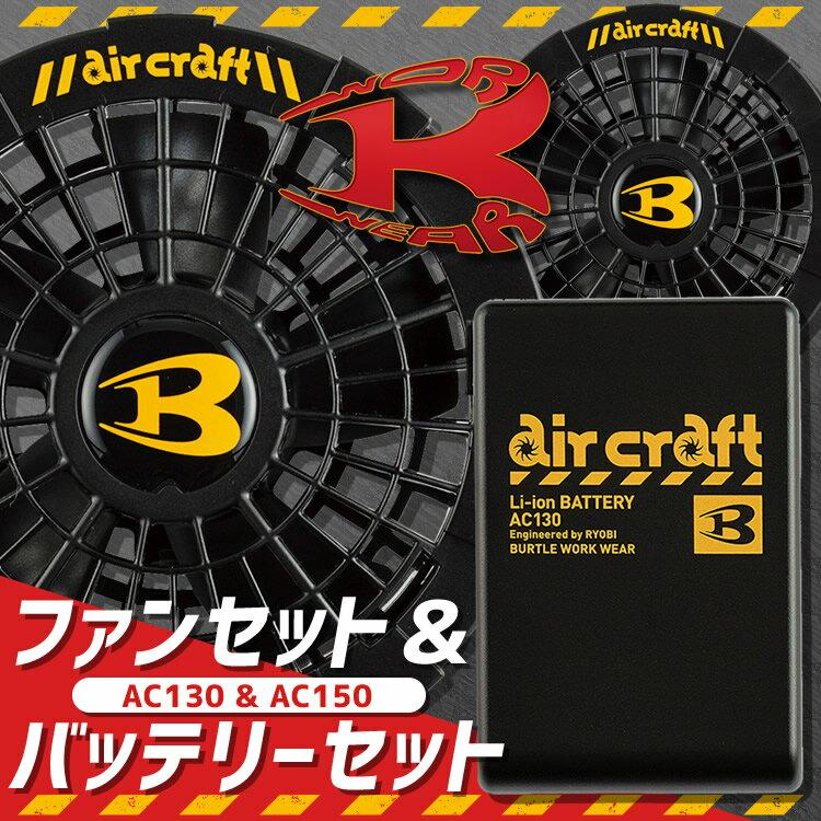 【翌日発送】バートル バッテリー&ファンセット AC130 AC150 エアークラフト リチウムイオンバッテリー ファンユニットセット 空調服