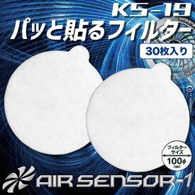 【即日発送】空調服 エアーセンサー専用 ファンフィルター KS-19 【30枚入り】クロダルマ 作業服 作業着【送料無料】