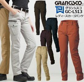 カーゴパンツ GC-L513 グランシスコ レディース コットン 綿100% ズボン GRANCISCO タカヤ商事 作業服 作業着 S-LL