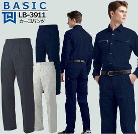 カーゴパンツ LB-3911 タカヤ商事 ワンタック 耐久性 通気性 ズボン BASIC 作業服 作業着 73-100