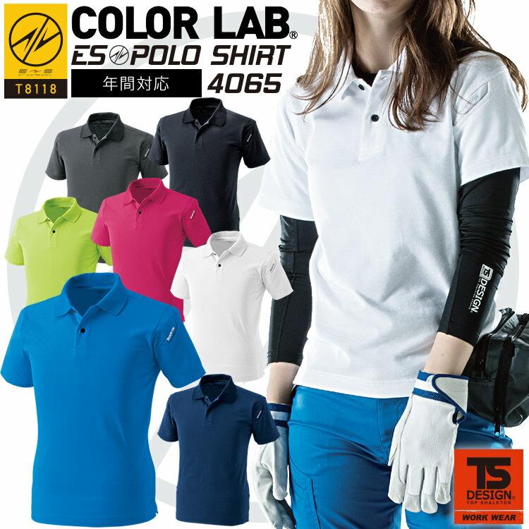 ポロシャツ TS-DESIGN 4065 半袖 通気性 吸汗 速乾 消臭 UVカット 帯電防止 JIS規格適合 オールシーズン 藤和 SS-3L
