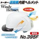 【即日発送】トーヨーセフティー 送風機内蔵ヘルメット 395F 清涼ファン付きヘルメット 空調ヘルメット 熱中症予防 ヘ…