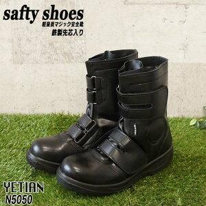 安全靴 安全マジック安全靴 N5050 軽量長マジック安全靴(サイドアテ付) 鉄芯 ショートブーツ/安全長靴【鉄芯いり】【安全靴 ロング】【安全靴 ブーツ】【ブーツタイプ 安全靴】ショート