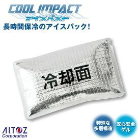 【即日発送】アイスベスト専用 保冷剤 (1個入り) 熱中症対策に アイトス AZ-865933 空調服 春夏 作業服 作業着