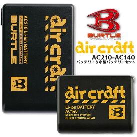 【即日発送】空調服 バートル バッテリー エアークラフト専用 バッテリー&小型バッテリー 2個セット リチウムイオンバッテリー AC210 AC140 空調服 熱中症対策 作業服 作業着