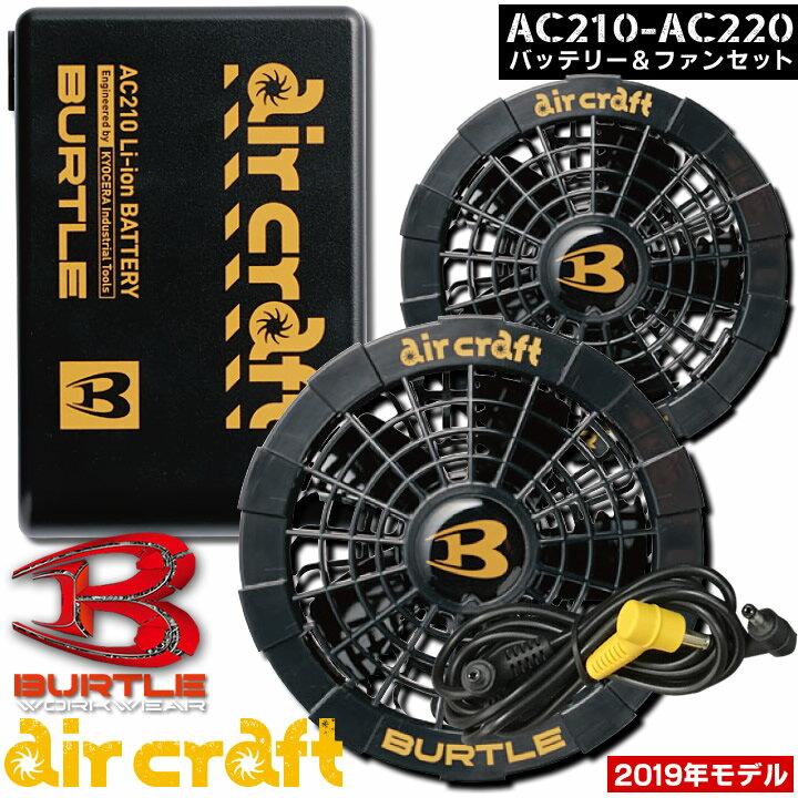 【即日発送】バートル エアークラフト専用 バッテリー&ファンセット リチウムイオンバッテリー AC210 ファンユニット AC220 空調服 熱中症対策 作業服 作業着