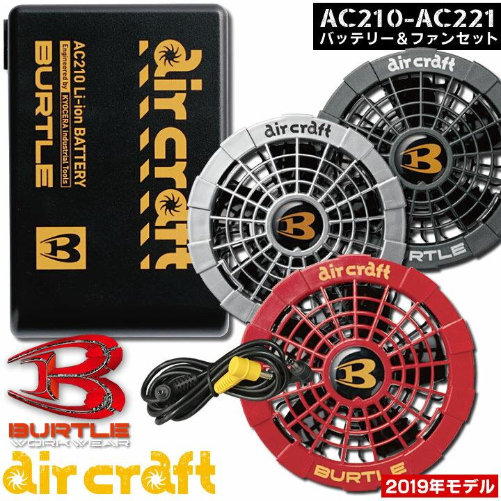 【即日発送】空調服 バートル エアークラフト専用 バッテリー&ファンセット リチウムイオンバッテリー AC210 限定ファンユニット AC221 空調服 熱中症対策 作業服 作業着