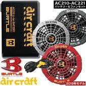 バートルエアークラフト【AC150ファンユニットセット】空調服熱中症対策に効果的