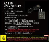 【即日発送】バートルエアークラフトバッテリー&ファンセットリチウムイオンバッテリーAC210ファンユニットAC220空調服熱中症対策作業服作業着
