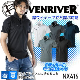【即日発送】イーブンリバー 半袖ポロシャツ NX416 ドライシールポロシャツ メンズ EVEN RIVER 作業服 制服【送料無料】
