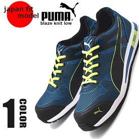 【即日発送】PUMA プーマ 安全靴 Blaze Knit Low (ブレイズ ニット ロー) 【送料無料】ローカット安全靴 おしゃれ 安全スニーカー セフティースニーカー 作業用安全靴