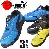 PUMAプーマ安全靴スプリント・ローSprintLowスニーカータイプローカット安全靴日本規格紐タイプおしゃれセフティースニーカー作業用安全靴64.332.064.330.064.333.0