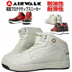 【送料無料】安全靴 軽量プロテクティブスニーカー エアーウォーク AIR WALK ハイカット JSAA規格B種 AW-640 AW-650 セーフティーシューズ[安全靴 ハイカット][安全靴 白][ユニワールド]