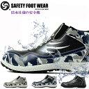 安全靴 スニーカー おしゃれ 【安全靴 ハイカット】【安全靴 防水】【防水安全靴】 完全防水 3Dプリント クラフトワー…