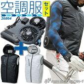【予約】空調服セットベストバッテリーファンセットクロダルマエアーセンサー26865KS-10作業服作業着