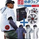 【即日発送】空調服 半袖 セット 快適ウェア 半袖フードジャケット v8308 バッテリー 充電器 白ファン V9101 V9102【…
