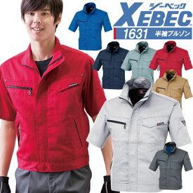 半袖ブルゾン ジーベック 1631 帯電防止 作業服 作業着 春夏 XEBEC ユニフォーム 男女兼用 1634シリーズ