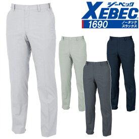 スラックス ジーベック 1690 通気性抜群 帯電防止 軽量 ノータック パンツ ズボン 作業服 作業着 春夏 XEBEC ユニフォーム 1694シリーズ