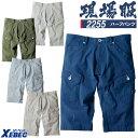 ハーフパンツ ジーベック 2255 ストレッチ 半ズボン 作業服 作業着 春夏 XEBEC ユニフォーム 2254シリーズ