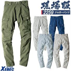 ジョガーパンツ ジーベック 2259 ストレッチ ズボン 作業服 作業着 春夏 XEBEC ユニフォーム 2254シリーズ