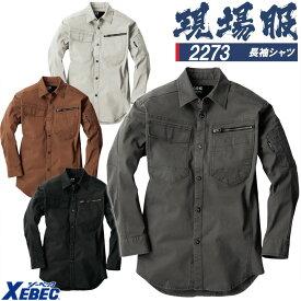 長袖シャツ ジーベック 2273 ストレッチ カジュアル 作業服 作業着 春夏 XEBEC ユニフォーム 2274シリーズ