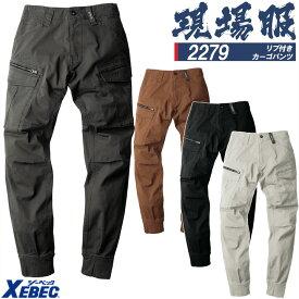 リブ付きカーゴパンツ ジーベック 2279 ストレッチ ズボン カジュアル 作業服 作業着 春夏 XEBEC ユニフォーム 2274シリーズ
