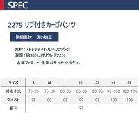 リブ付きカーゴパンツジーベック2279ストレッチズボンカジュアル作業服作業着春夏XEBECユニフォームS-3L2274シリーズ