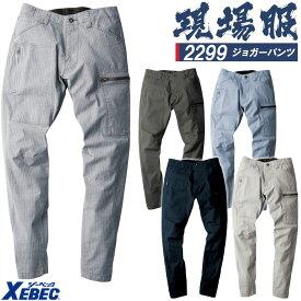 ジョガーパンツ ジーベック 2299 ストレッチ ズボン 作業服 作業着 春夏 XEBEC ユニフォーム 2294シリーズ