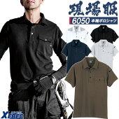 半袖ポロシャツジーベック6050消臭機能カジュアル作業服作業着春夏XEBECユニフォームS-3L