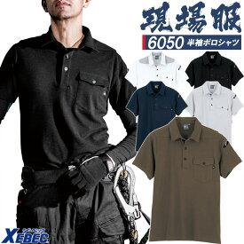 半袖ポロシャツ ジーベック 6050 現場服 消臭機能 カジュアル 作業服 作業着 春夏 ユニフォーム XEBEC