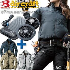 【即日発送】バートル 空調服 セット バートル&クロダルマ エアークラフト 長袖ブルゾン AC1121 エアーセンサー1のバッテリー&黒ファンセット KS-11 KS-12 作業服 作業着