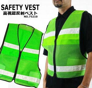 【即日発送】反射ベスト 安全ベスト アイトス 高視認反射ベスト 75210 セーフティーベスト 夜間作業 警備 危険回避 視認性 安全用品 作業服 作業着