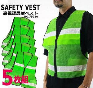 【即日発送】反射ベスト 安全ベスト アイトス 高視認反射ベスト 5着セット 75210 セーフティーベスト 夜間作業 警備 危険回避 視認性 安全用品 作業服 作業着