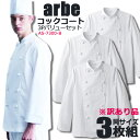 【B品特価】コックコート 業務用 3枚セット おしゃれ 長袖コックコート シワになりにくい シェフ 厨房 飲食店 ユニフ…