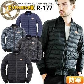 【即日発送】防寒 イーブンリバー ライトファイバーダウン フライトジャケット イーブンリバー R-177 防寒服 作業服 作業着 EVENRIVER
