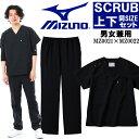 【あす楽】スクラブ ミズノ 上下セット 白衣 MIZUNO【ブラック上下 男女兼用】 MZ-0021 MZ-0022 制電 制菌 医療白衣 …