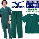 【あす楽】スクラブ ミズノ 上下セット 白衣 MIZUNO【ダークグリーン上下 男女兼用】 MZ-0021 MZ-0022 制電 制菌 医療…