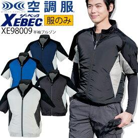 空調服 半袖 ジーベック 半袖ブルゾン XE98009 【服のみ】ジャケット 熱中症対策 作業服 作業着 XEBEC