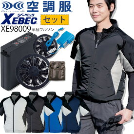 空調服 半袖 セット 半袖ブルゾン ジーベック XE98009 ファン バッテリーセット ジャケット 熱中症対策 作業服 作業着 XEBEC